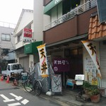 丸福 - 曳舟西口駅前。