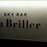 ラ ブリエ - ANAホテルのバーにやって来ました。メインバー、一度なくなってまた出来たんですね。