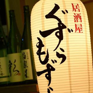 【粋な店内は、昭和とモダンが融合したお洒落な雰囲気】