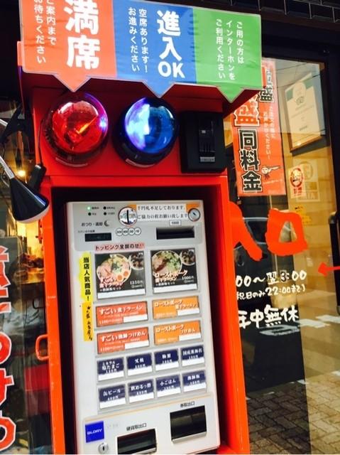 すごい煮干ラーメン凪 渋谷東口店