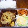 ルイ - 料理写真:ハンバーグ弁当