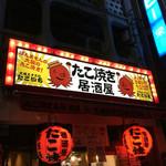 大阪ミナミのたこいち 栄店 -