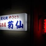 菊仙 - お店の外観