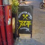 洋食屋 双平 - 元町商店街から向かうならこの看板を目印に☆