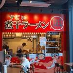 ラーメン 凪 - 一番窓際で明るいお店