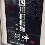 四川担担麺 阿吽 -