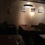 76CAFE - 昼でも夜の雰囲気な店内