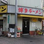 52920153 - 弁天町界隈は、日曜休みのお店が多い (T_T) ?