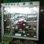 小手穂 - 店の入り口のショーケース