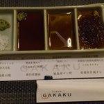 ガカク - 四国4県のタレ
