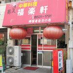 福楽軒 - 『帰国者自力の店 中華料理 福楽軒』。大衆中華のお店です。