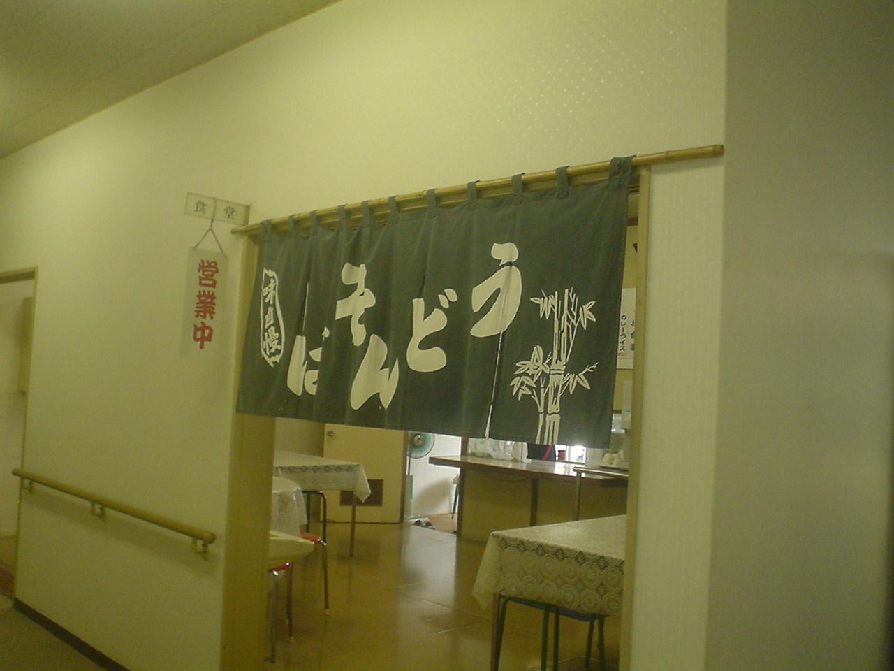 喜連川城温泉そばうどんコーナー name=