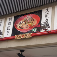 博多ちゃんぽんえいと - お店の看板です。