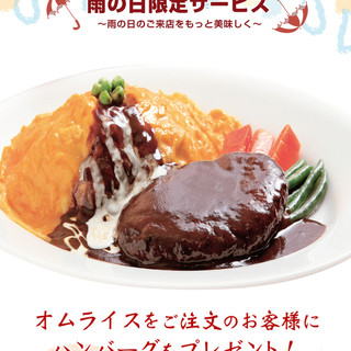 平日雨の日限定サービス!!