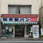 52932394 - 松本製パン@秩父(2016年6月某日)