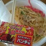スパゲッティーのパンチョ - 白ナポ (持ち帰り用)