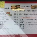 自家製麺つけ麺 紅葉 - 店頭のメニュー看板