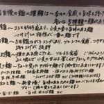自家製麺つけ麺 紅葉 - 6種類の麺の説明