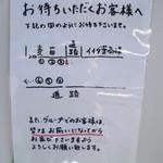 Homemade Ramen Muginae - 店舗扉の注意書き