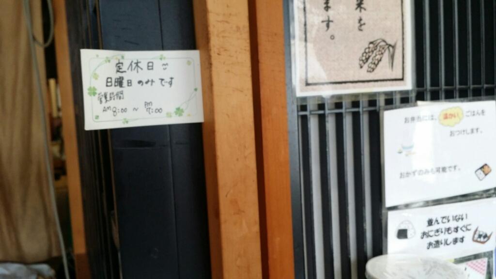 竹内米穀店