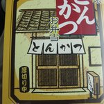品川旬菜南売店 - 美味とんかつ お弁当 パッケージ