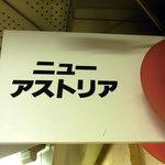 ニューアストリア - お店の看板です。
