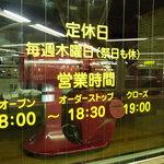 ニューアストリア - お店の窓から見える定休日と営業時間です。