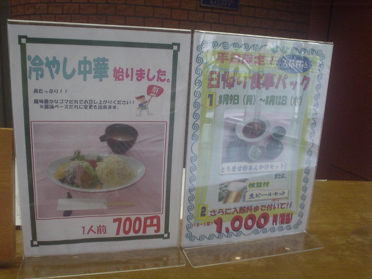 かんぽの宿栃木喜連川温泉 name=