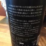 52941366 - 山本 潤黒 Pure Black Yamamoto 2015 ラベル