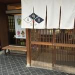 福嶋屋 製菓舗 -