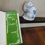 喫茶軽食ハッピー - メニュー。とぼけたお顔の猫ちゃんの置き物。