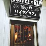 ハイサイカフェ&BAR - ◆入口◆