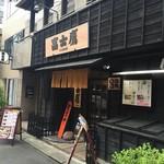 富士鷹 - お店