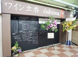 ワイン立呑 オオシマ - ワイン立呑oshima