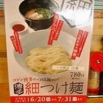 52946514 - 博多細つけ麺のPOP