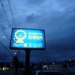 SIMBA - 蒼く染まる夕闇
