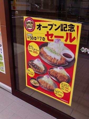 松のや 堀田店