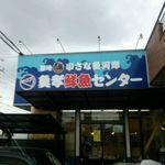 魚孝鮮魚センター - 店の外観