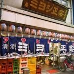 京屋本店 - お店の外観も渋い