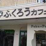 ふくろうカフェ フク×フク -
