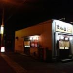 まん吉 - 11号線沿い深夜0時過ぎ、ほとんど電気のない中明るいお店貴重ですね。