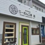 52951094 - らーめん工房 縁