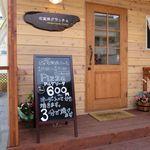石窯焼 グラッチェ - お店の入り口