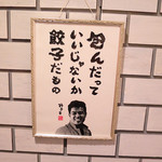 立吉餃子 -