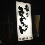 串屋 まっちゃん -
