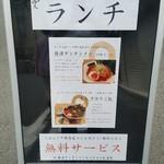日本橋 鳥久 - 道端に出ている、お店のお薦めメニュー看板♪