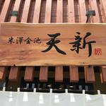 天婦羅割烹 天新 - (2016-7-1)