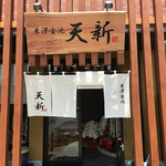 天婦羅割烹 天新 - (2016-7-1)  店舗入口