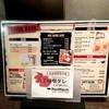 馬肉と酒 生肉専家 TATE-GAMI 栄店
