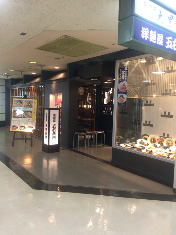 洋麺屋五右衛門 メルサ栄店